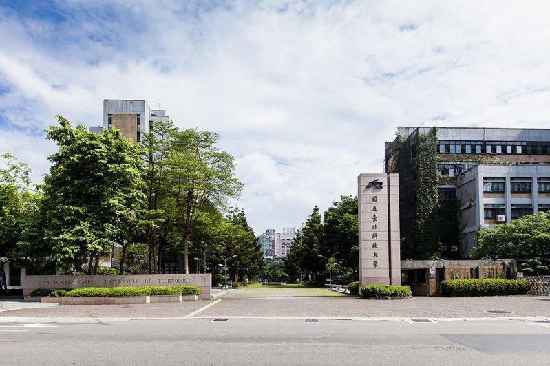 台北科技大學。圖/台北科技大學提供