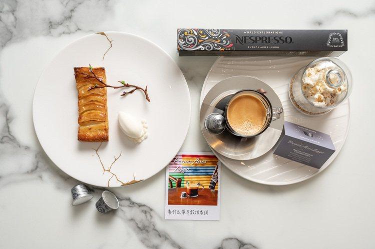 Nespresso環遊世界大杯咖啡-布宜諾斯艾利斯搭配MiraWan蘋果派。圖/...
