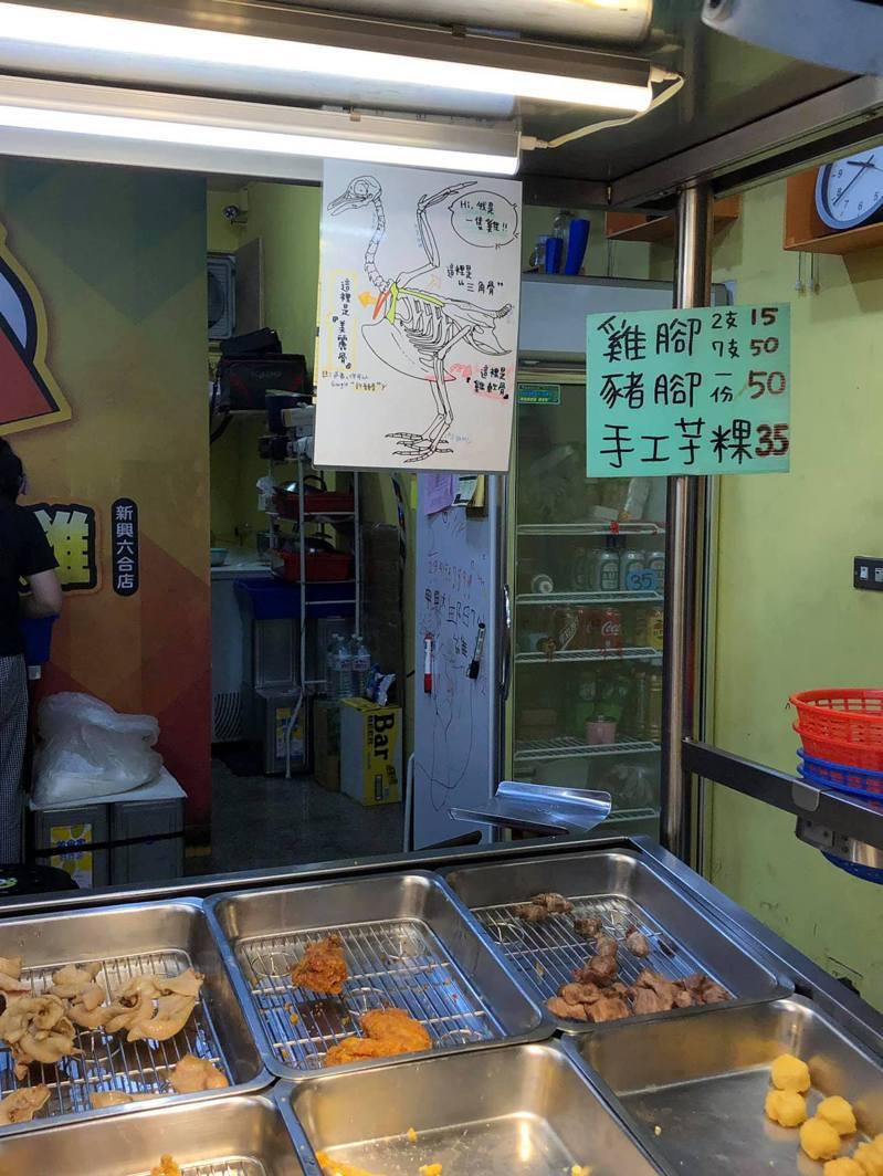 鹽酥雞店貼出雞的骨骼圖。圖/取自臉書