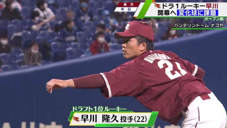 樂天去年第一指名大物早川隆久,日前熱身賽出戰中日龍隊因為投變化球動作被看穿,被掃出八支安打失三分吞敗。圖擷自YouTube