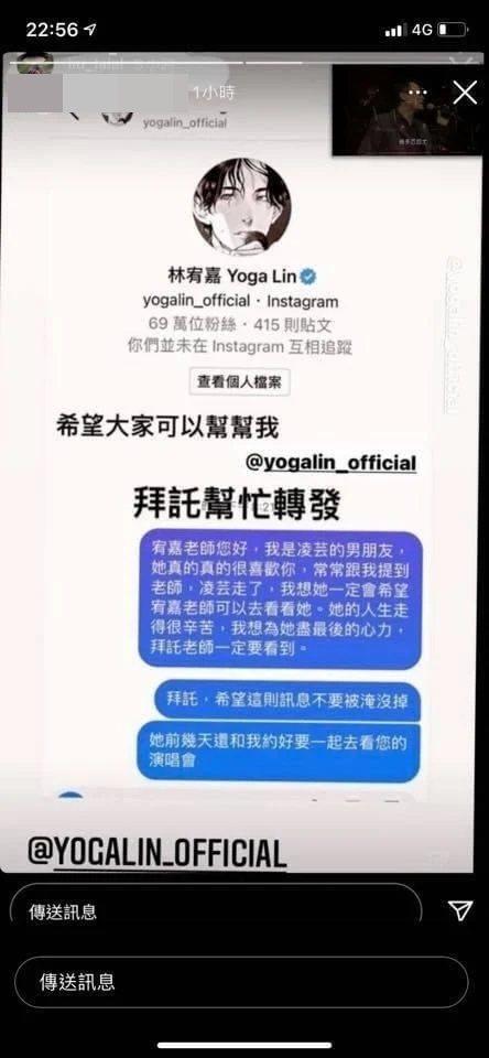 網友轉貼莊凌芸的男友在IG請求林宥嘉來看看莊凌芸。 圖/擷自Dcard