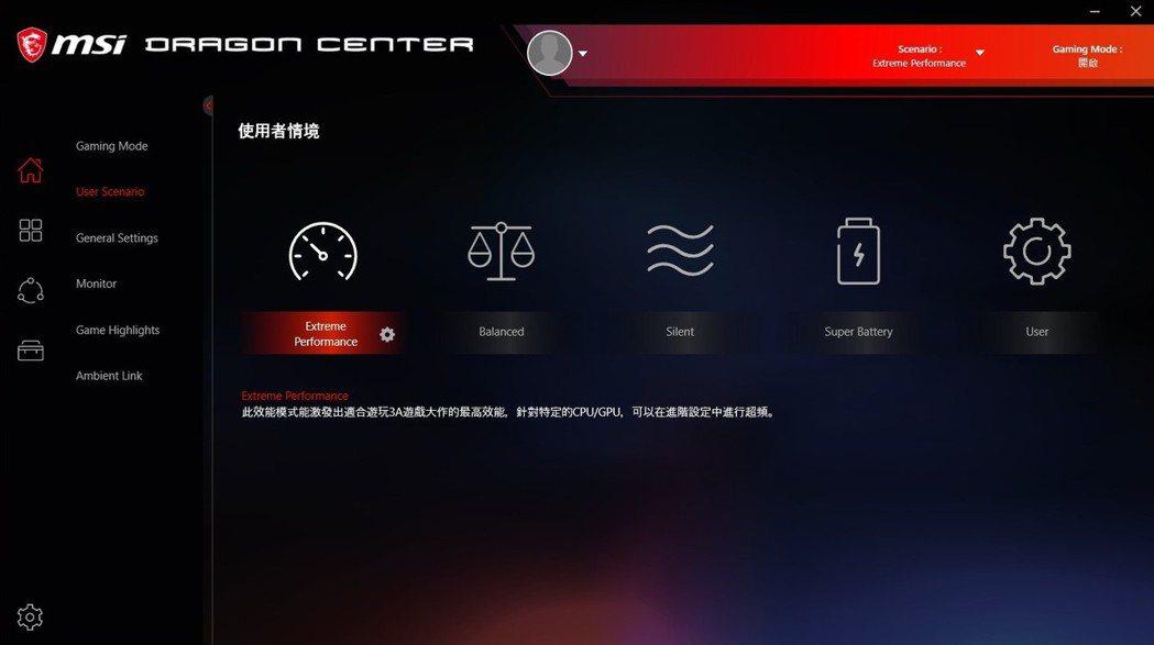 新一代Dragon Center還導入獨家電競模式2.0。 彭子豪/攝影