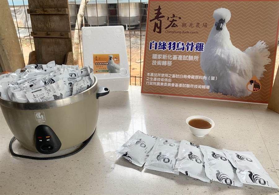 青宏畜牧場量產畜試白絲羽烏骨雞滴雞精。  畜試所/提供