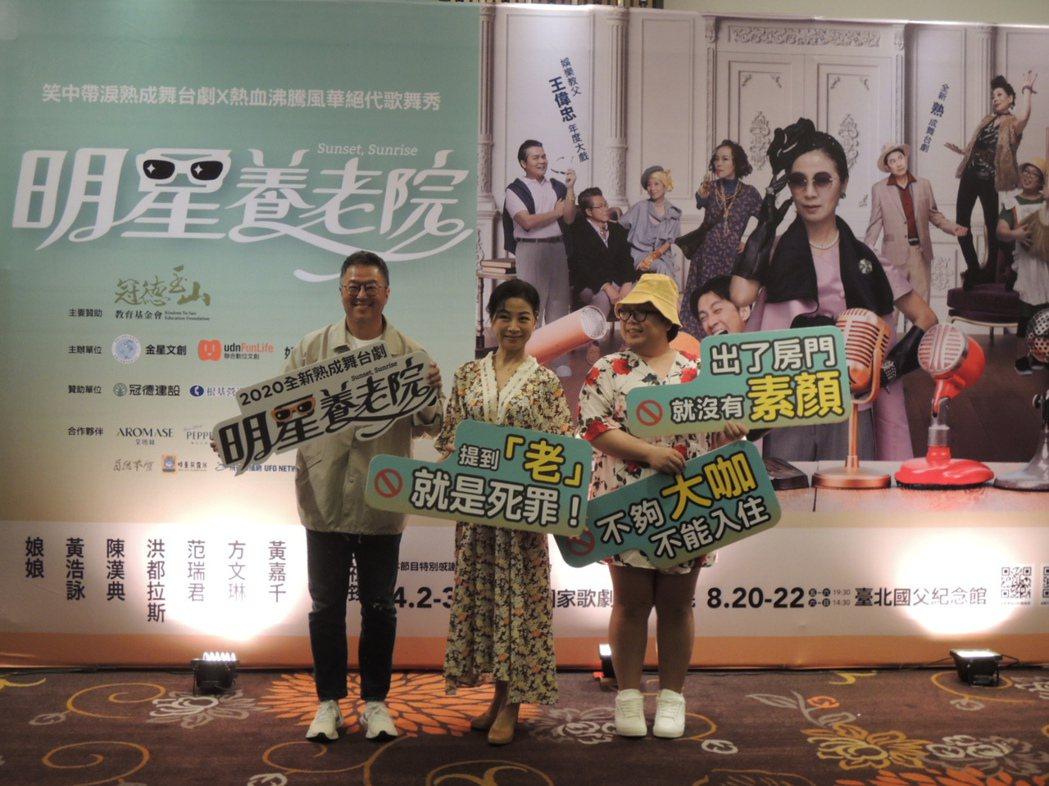 舞台劇「明星養老院」將在台中國家歌劇院演出,監製王偉忠(左)帶領劇中演員方文琳(