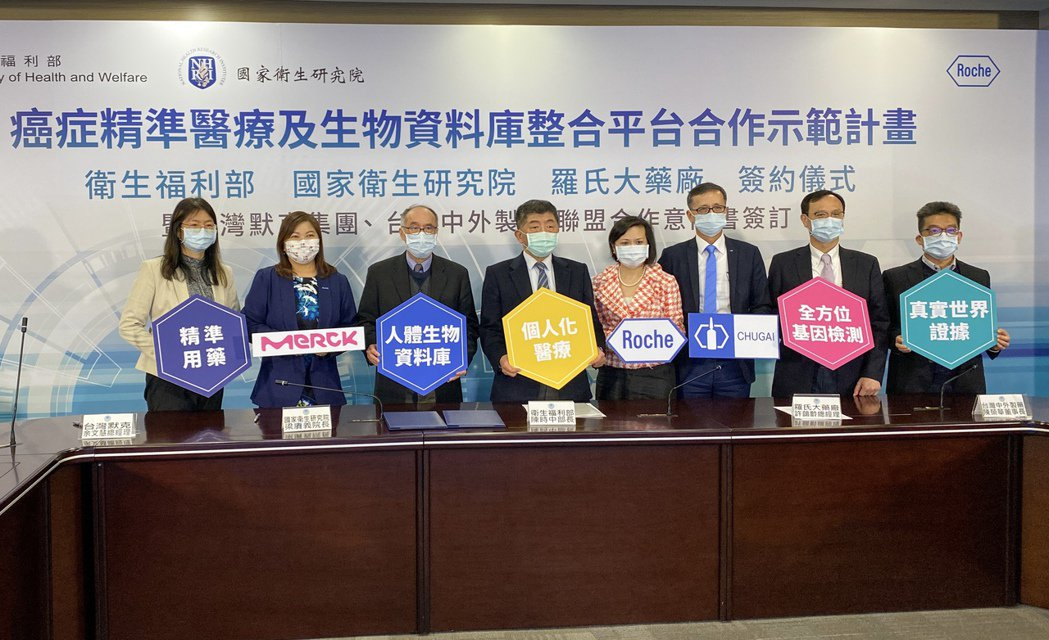 三大外商藥廠共組藥業聯盟,4日與衛福部及國衛院簽訂「癌症精準醫療及生物資料庫整合...