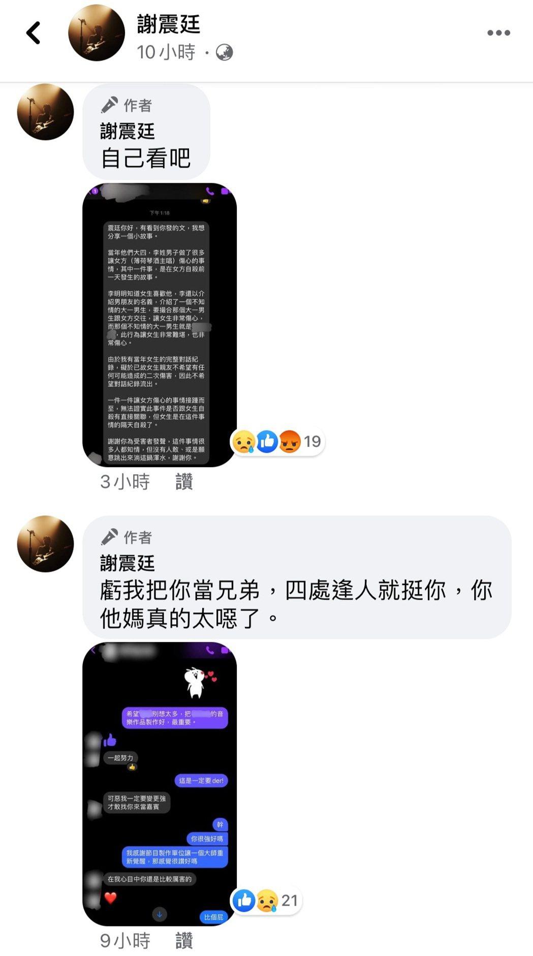 謝震廷表示自己常對外推薦「聲林之王」的冠軍。圖/摘自臉書