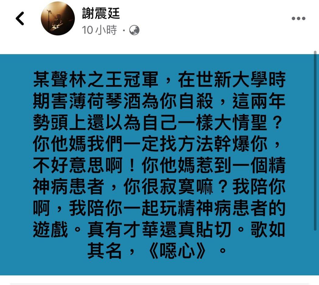 謝震廷突在個人臉書開炮。圖/摘自臉書