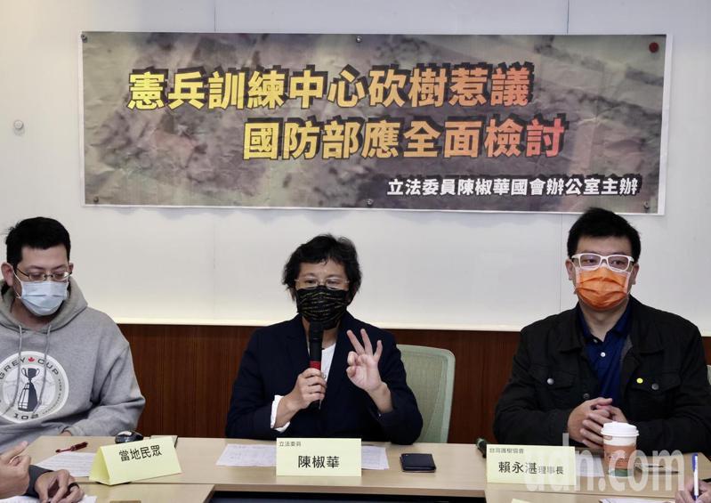立委陳椒華(中)在立法院舉行「憲兵訓練中心砍樹惹議 國防部應懲處並全面檢討」記者會。記者黃義書/攝影