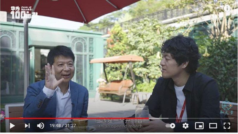 華為輪值董事長郭平(左)透露,總裁任正非曾認為「華為」並不好讀,外國人甚至常把HUAWEI讀成「Hawaii」(夏威夷)。(紀錄片「華為的100張面孔」影片截圖)