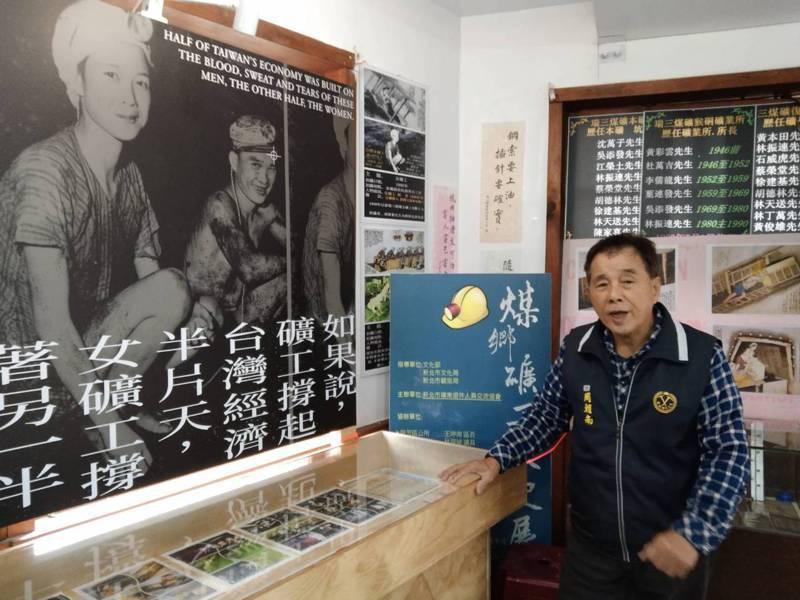 新北市瑞芳鎮猴硐退休礦工周朝南和志同道合的同伴,成立猴硐礦工文史館,傳承礦工歷史。記者邱瑞杰/攝影