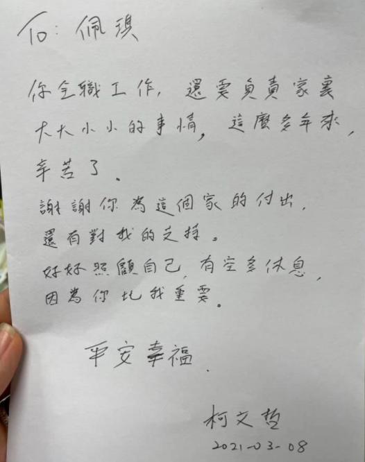 柯文哲在婦女節這一天寫下對妻子陳佩琪的感謝,底下網友也被閃爆留言「好暖心喔,阿北太閃了啦!」圖/引用自柯文哲臉書