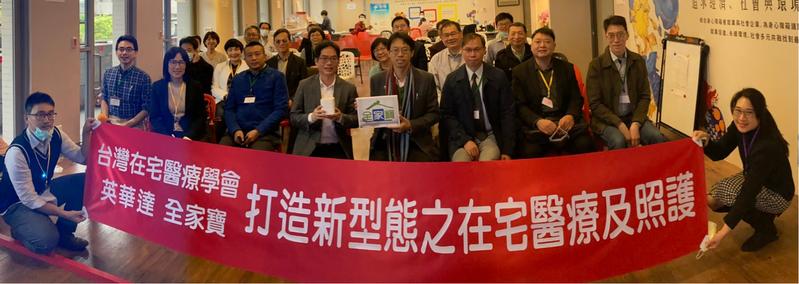 「全家寶」攜手「台灣在宅醫療學會」,打造在宅醫療新里程碑。圖/英華達提供