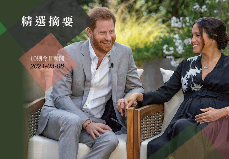 哈利(左)與梅根(右)接受歐普拉專訪。美聯社