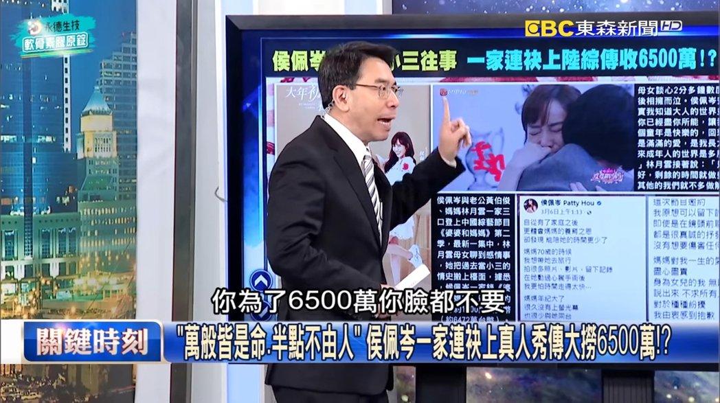 劉寶傑在「關鍵時刻」節目上,暴氣嗆侯佩岑母女。 圖/擷自Youtube