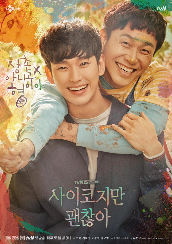 韓劇《雖然是精神病但沒關係》中,文氏兄弟的故事演出身心障礙者家庭的矛盾與掙扎。 ...