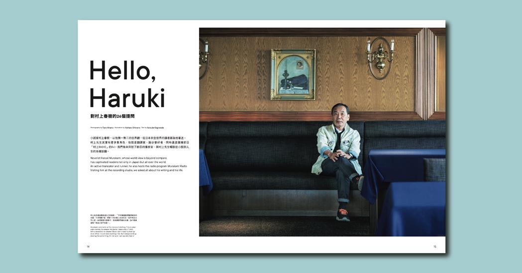 第4期《LifeWear magazine》與村上先生暢談從小說到人生的各種話題...