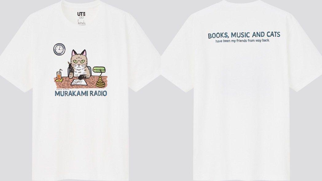 「Haruki Murakami UT」:《MURAKAMI RADIO》。圖/...