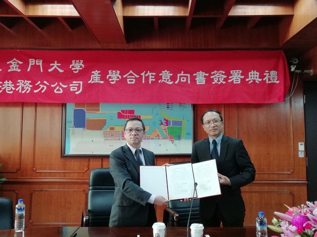 金大與台灣港務公司臺中分公司簽署合作備忘錄,共同培育人才。 金門大學/提供。