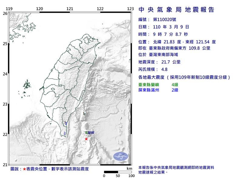 今天上午9時7分發生芮氏規模4.8地震,地震深度21.7公里,最大震度台東縣4級。 圖/中央氣象局