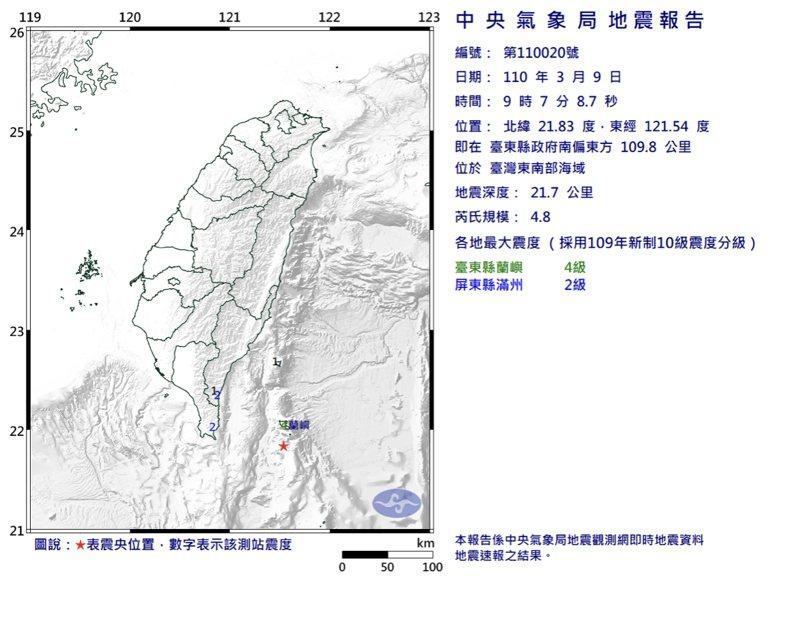 9:07地震報告。圖/氣象局