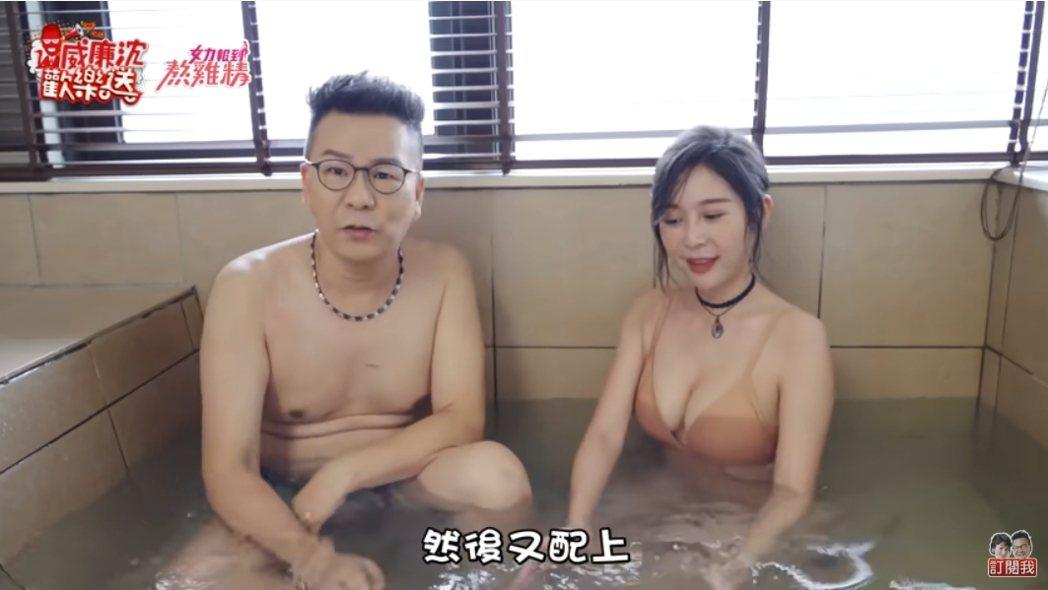 沈玉琳和Albbe一起泡湯翻轉收視率。圖/摘自YouTube
