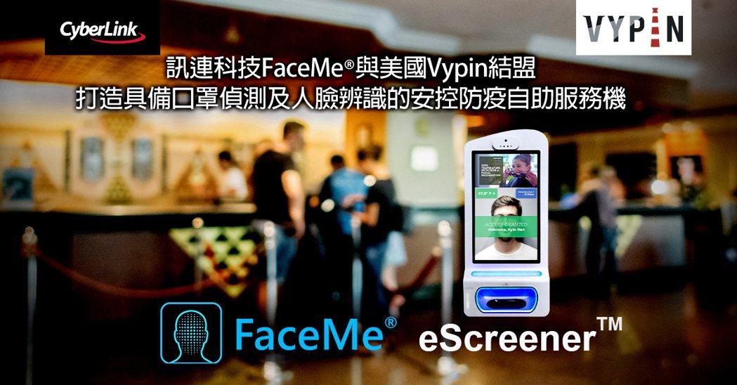 訊連FaceMe與美國廠商Vypin結盟,打造具備口罩偵測及人臉辨識的安控防疫自...