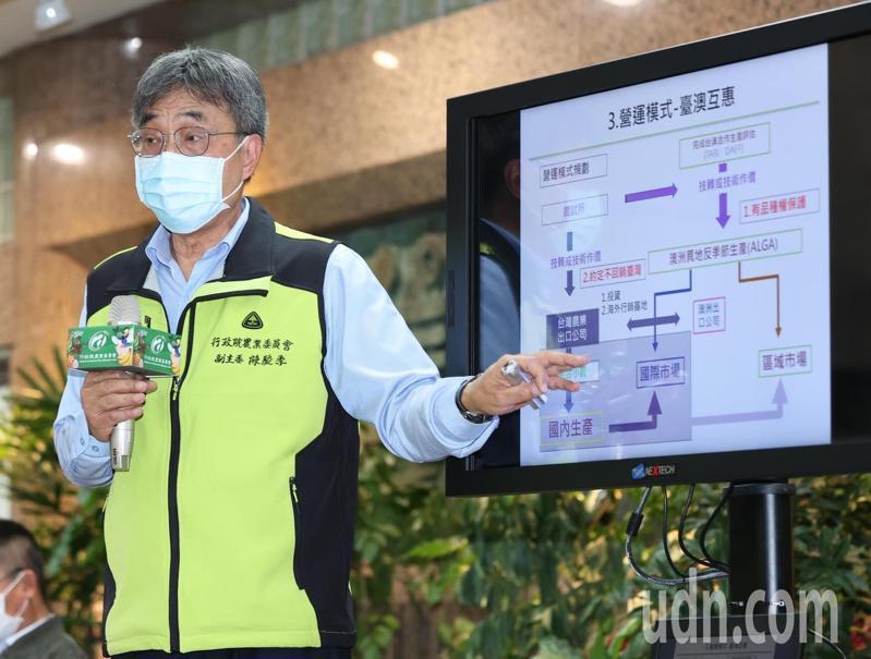 農委會副主委陳駿季今天舉行記者會表示,將有精進作為強化台灣品種保護與運用,維護農業的競爭力。記者潘俊宏/攝影