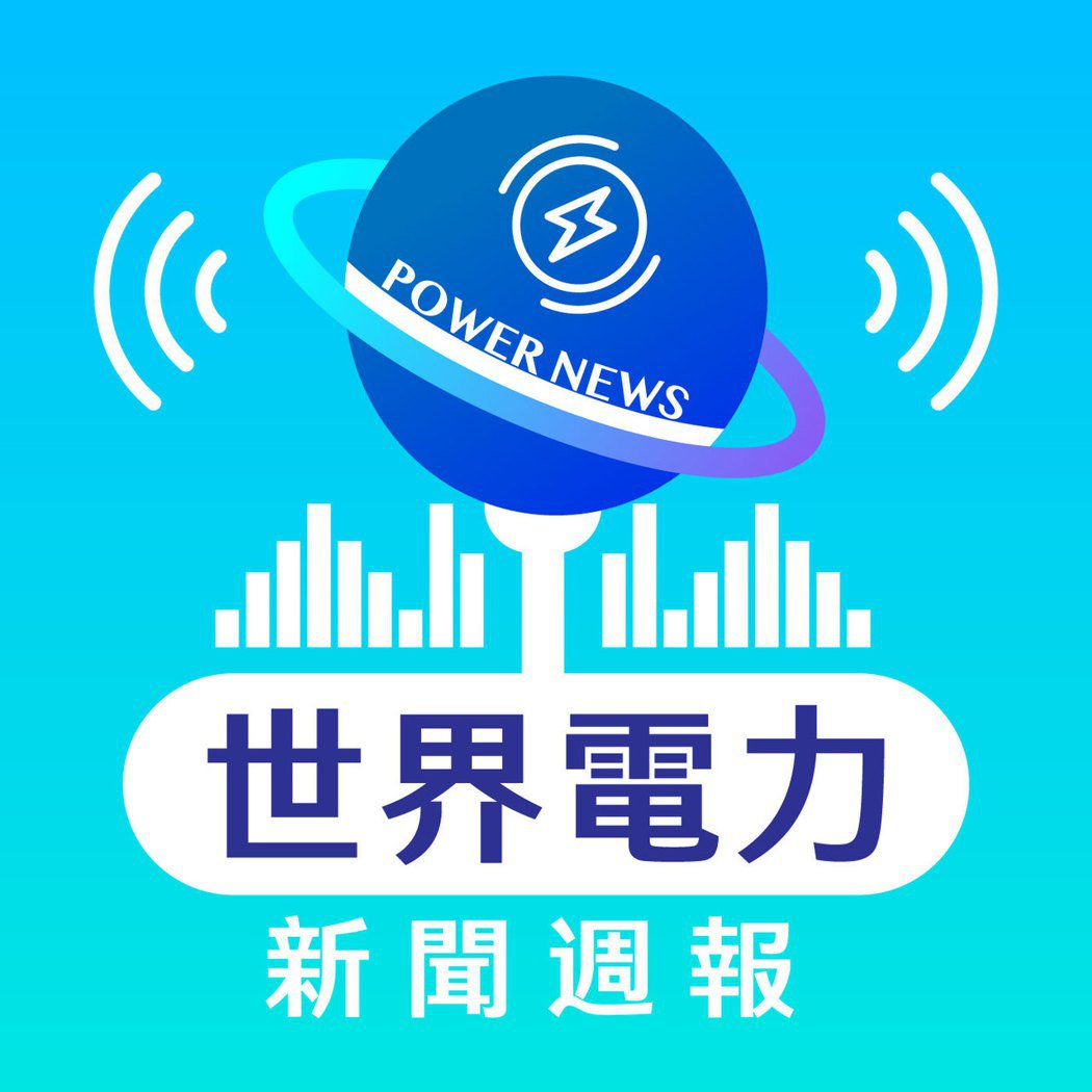 台電首創「世界電力新聞週報」Podcast節目,現已可在各大平台收聽,邀請民眾一...