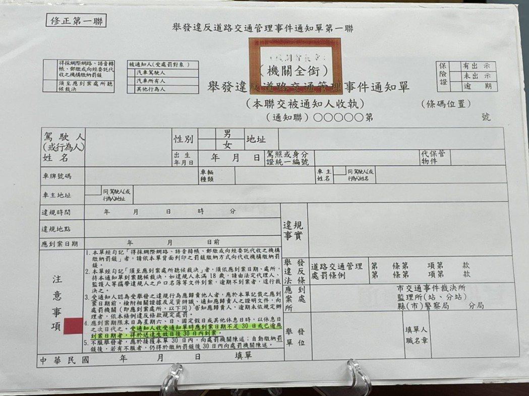 新修正「舉發違反道路交通管理事件通知單」格式保障民眾權益。記者曹悅華/攝影