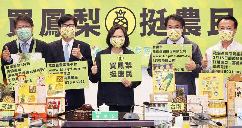 中國大陸暫停進口台灣鳳梨,總統蔡英文日前在民進黨中常會前召開「買鳳梨、挺農民」記者會,與南部四縣市首長一同向國人行銷鳳梨。記者杜建重/攝影