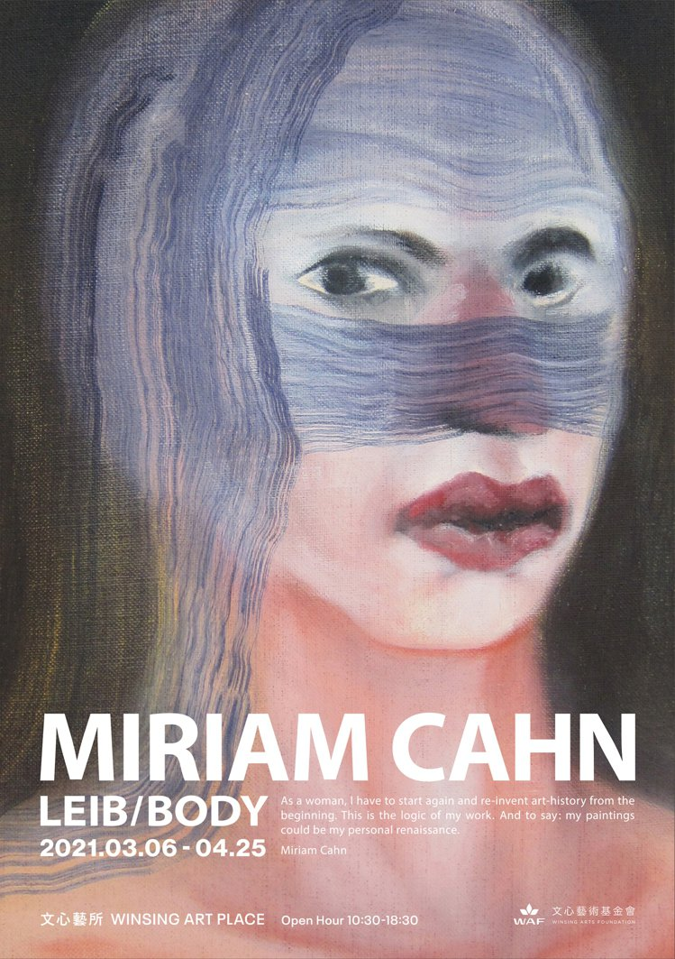 「米里亞姆.卡恩個展(Miriam Cahn LEIB/BODY)」,已於文心藝...