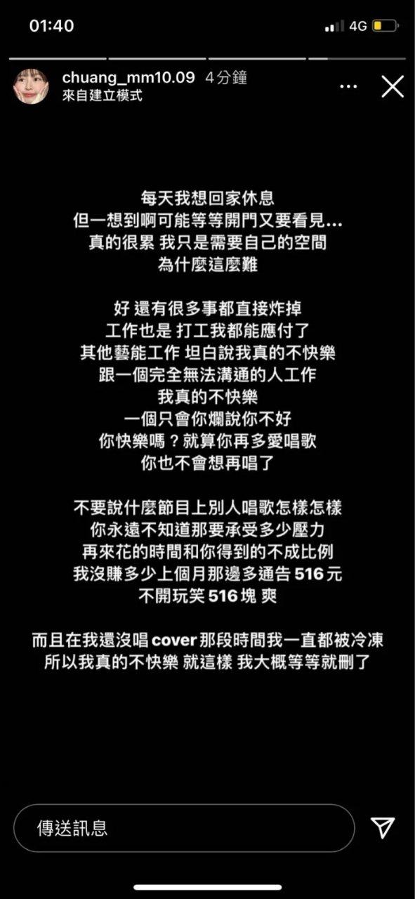 網友翻出莊凌芸過去在IG限動態的貼文。 圖/擷自PTT