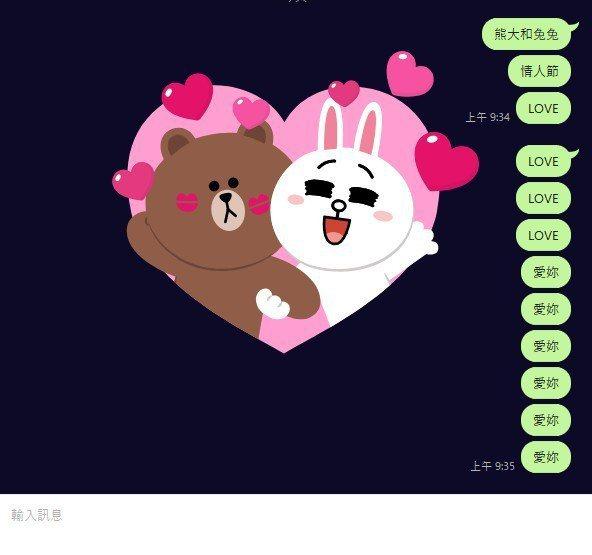 LINE白色情人節特效,只要輸入「愛你」、「愛妳」或「Love」三組關鍵字,就能看到熊大和兔兔放閃。 圖擷自LINE
