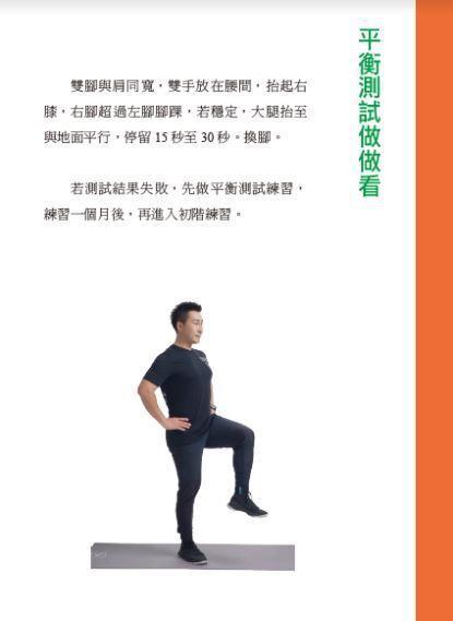 圖/摘自《慢養功能肌力》