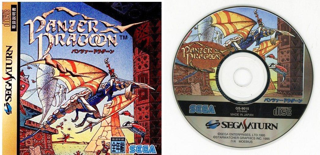 《飛龍騎士》一代的遊戲封面彩圖,以及遊戲光碟上面的圖案。