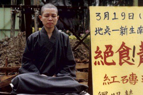 寧鳴而死,不默而生:佛教「性別不平等」下的釋昭慧法師