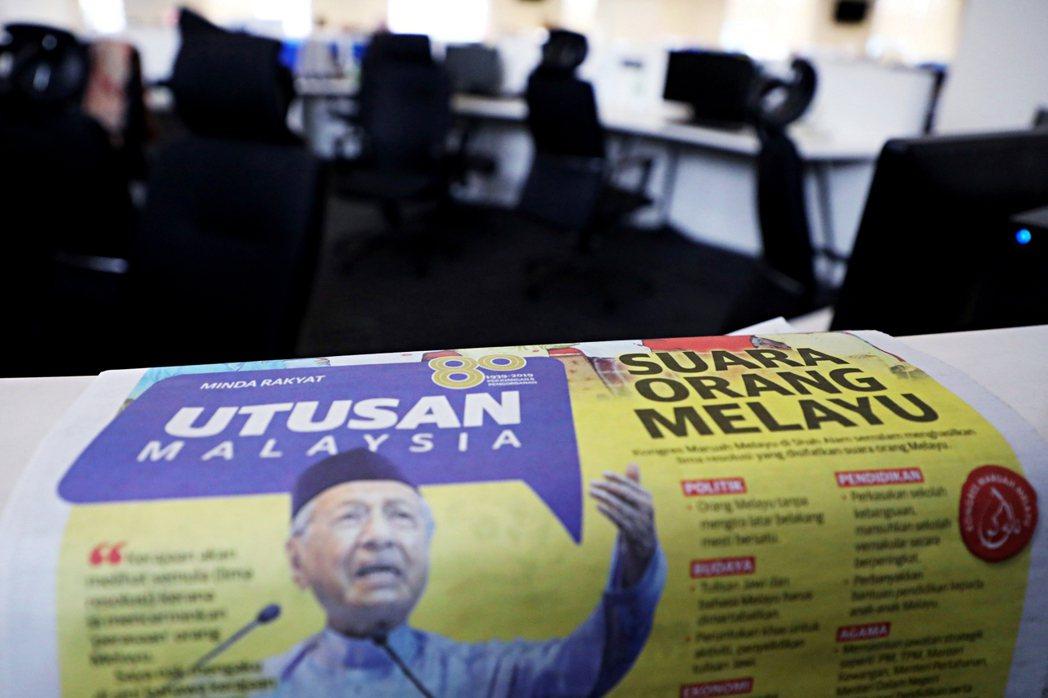 圖為《前鋒報》停刊前的報紙副本,右邊的標題意指:馬來人的聲音(Suara Ora...