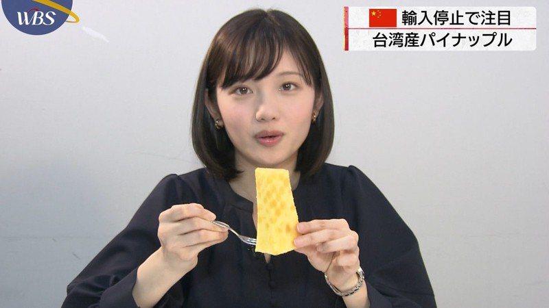 日本女主播田中瞳在節目中試吃台灣鳳梨,甜美的模樣立刻引來網友討論。圖/取自推特