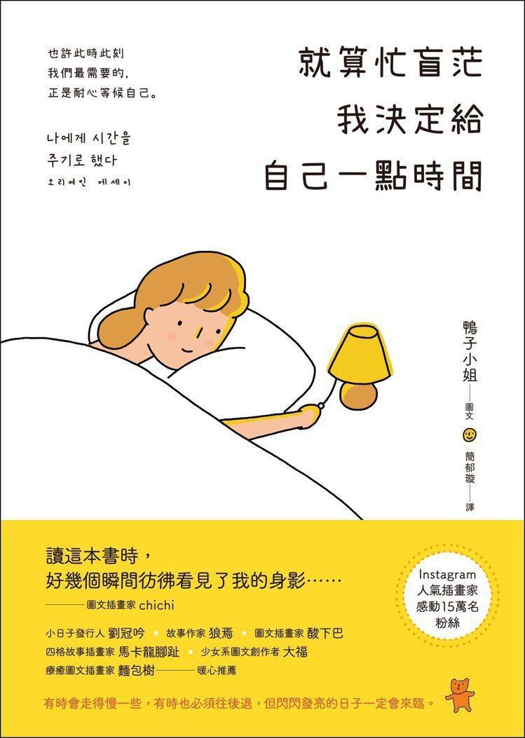 書名:《就算忙盲茫 我決定給自己一點時間(台灣首次出版)》 作者:鴨子小姐 ...
