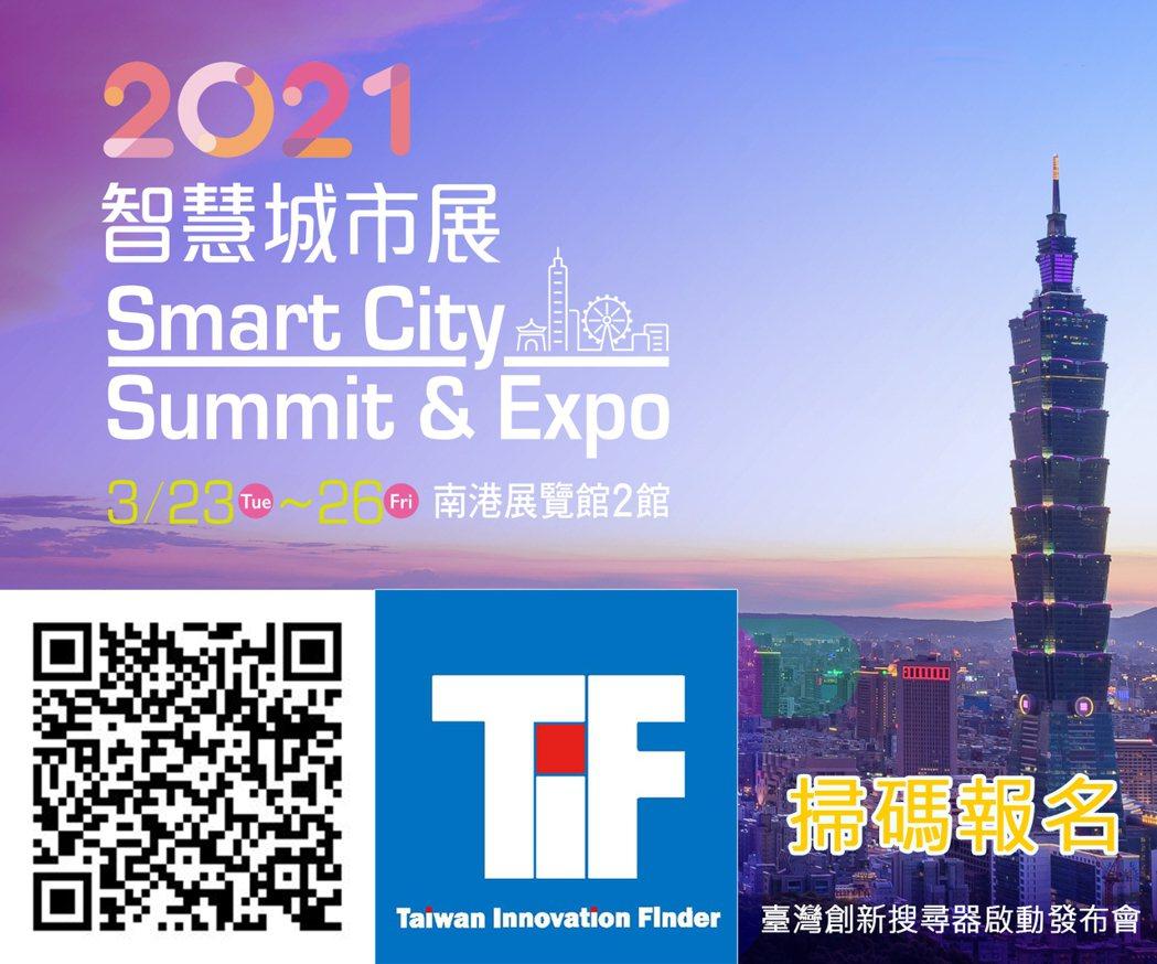 林口新創園3月23日將於2021智慧城市展進行「臺灣創新搜尋器」全球啟動儀式,邀...