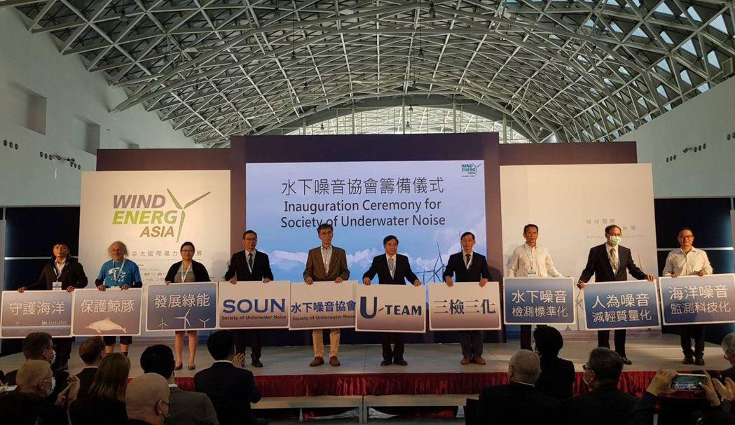 水下噪音檢測科技產學聯盟(U-TEAM)於「2021亞太國際風力發電展」開幕儀式...