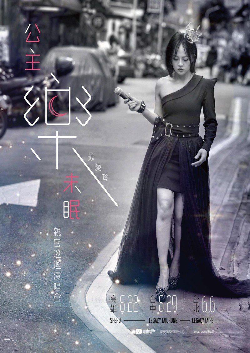 戴愛玲「公主樂未眠」私密巡迴演唱會將一連3個週末分別在北中南三地開唱。圖/聯合數位文創提供