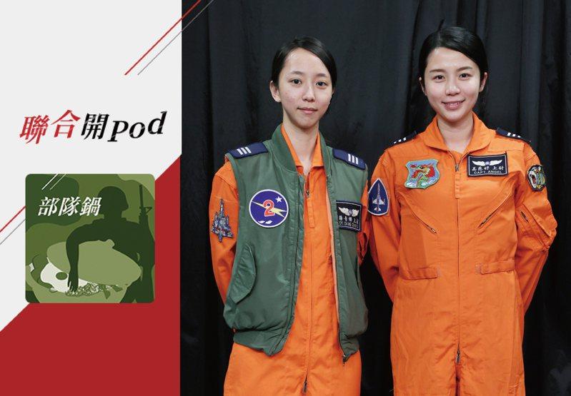 飛行線上的女性,在從軍時打破了多少性別障礙?本集受訪來賓:空軍女飛官高慈妤上尉(右)與蔣青樺上尉(左)。記者許正宏/攝影