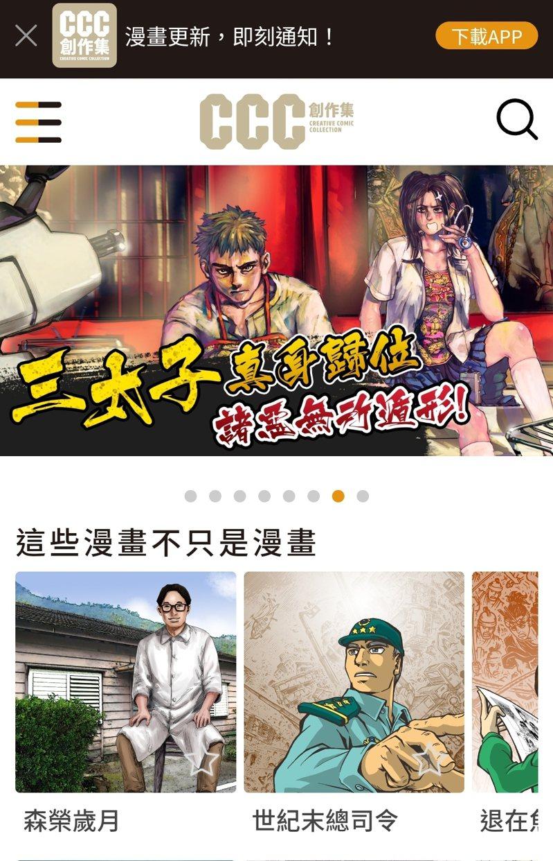「CCC創作集」是集結台灣漫畫創作者的重要平台。圖片取自CCC創作集官網