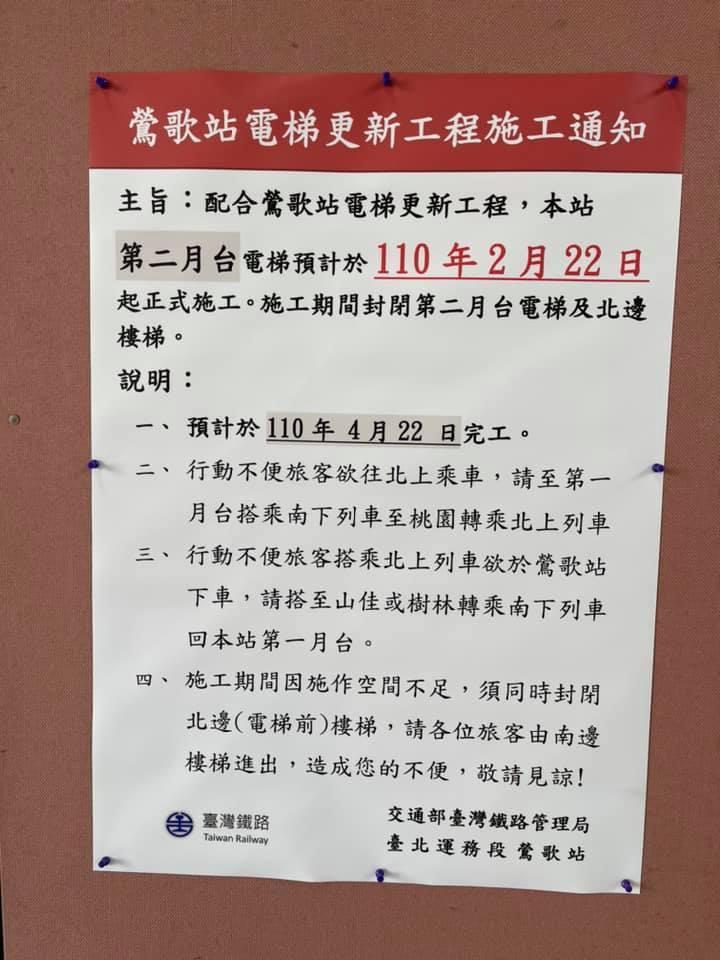 台鐵鶯歌火車站貼出公告要「行動不便旅客欲往北上乘車,請至第一月台搭乘南下列車至桃園轉程北上列車」,此舉引發民怨。圖/民眾提供