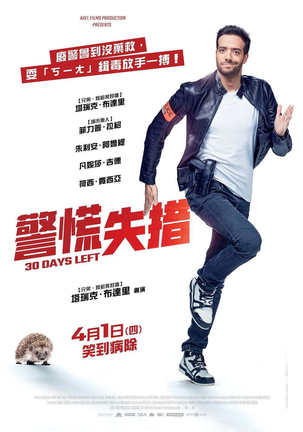 《警慌失措》中文版海報。龍祥提供