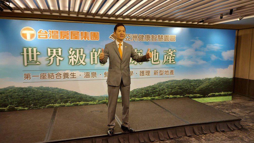 台灣房屋集團總裁彭培業今(10)日表示,「台灣房地產正式邁向第五波,健康養生地產...