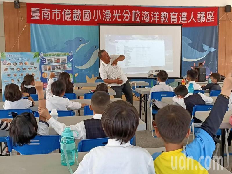 台南市億載國小漁光分校海洋教育課程,邀請「幻多奇號」船長刁望聖,分享心得與見解。記者鄭惠仁/攝影