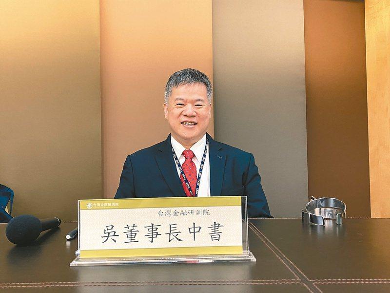 台灣金融研訓院董事長吳中書。 記者陳怡慈/攝影