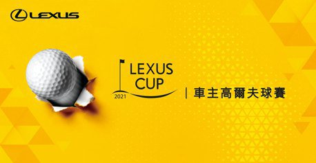 2021 LEXUS CUP 車主高爾夫球賽 敬邀車主立即報名